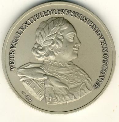 медаль Петр.jpg5.jpg