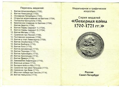 медаль Петр.jpg2_1_1_1.jpg