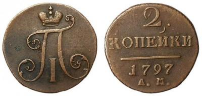 2 копейки 1797 АМ 2500.JPG