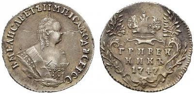 гривенник 1747.jpg