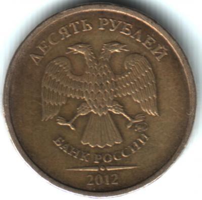 10 рублей 2012 1,23шт  аверс.jpg