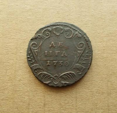 денга 1730.JPG