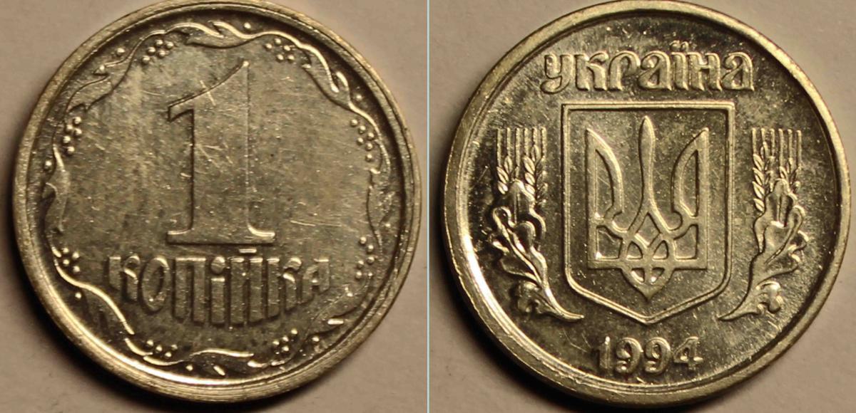 1 копейка 1994 года серебро