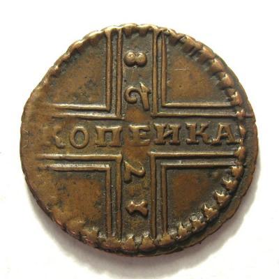 petr2-1728-1_kopejka-Cu-AU-1.jpg