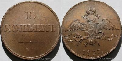 10 копеек 1837 фуфло.jpg