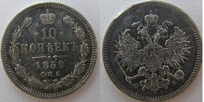 10 коп 1859.jpg