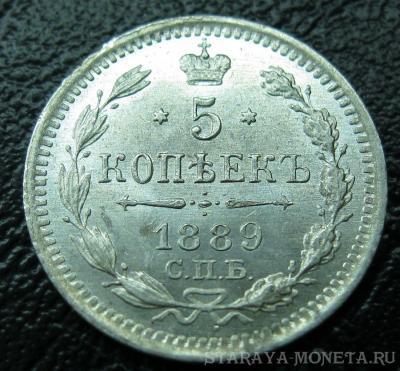 5 коп 1889_1.JPG