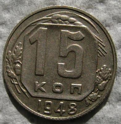 15 копеек 1948 004.jpg
