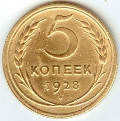 5 коп 1928 а.jpg