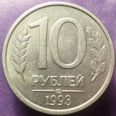 10Р1993РЕВЕРС.JPG