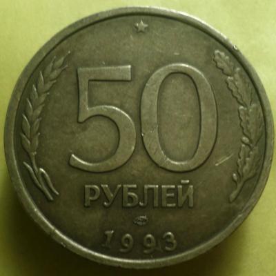 50Р93РЕВЕРС.JPG
