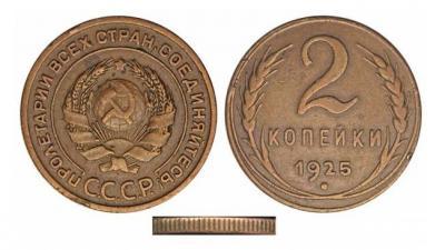 2-kopejki-1925-goda-1.jpg