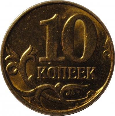10kop_2010_r.JPG