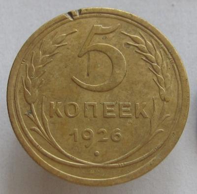 5 коп. 1926 .JPG