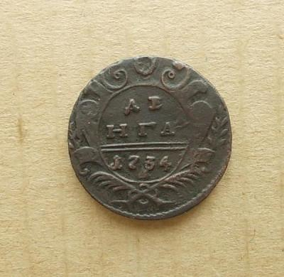 денга 1734.JPG