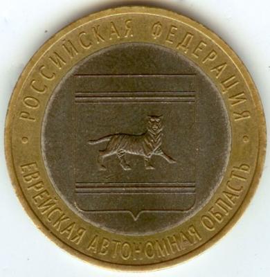 10 руб 2009 Еврейская АО а.jpg