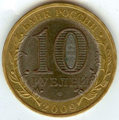 10 руб 2009 Еврейская АО р.jpg