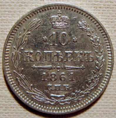 10 kopikat 1861.   5,94.jpg