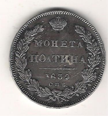 полтина 1839.jpg
