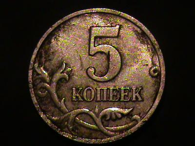 5 копеек 2002 года шт.б 005.JPG