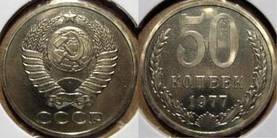 50коп1977-шт.3.jpg