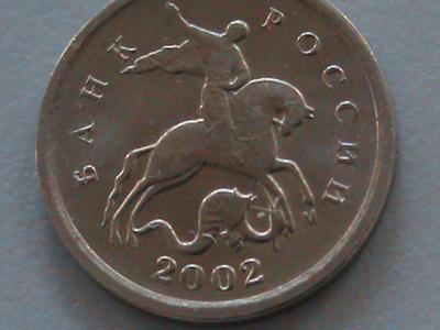 50 копеек 2005 005.JPG