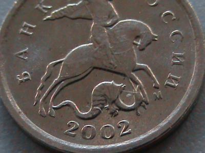 50 копеек 2005 006.JPG