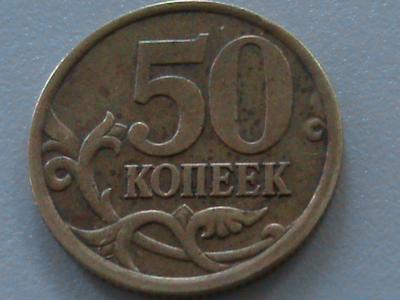 50 копеек 2005 003.JPG