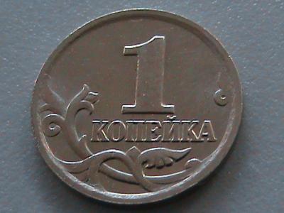 50 копеек 2005 004.JPG