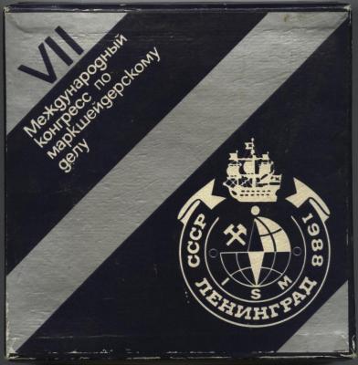 7й международный конгресс по маркшейдерскому делу, коробка.JPG