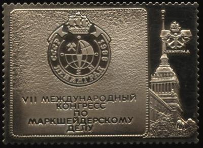 7й международный конгресс по маркшейдерскому делу, марка.JPG