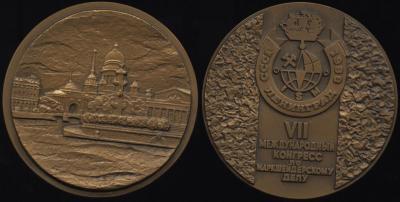 7й международный конгресс по маркшейдерскому делу, медаль.JPG