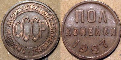 Полкопейки 1927.jpg