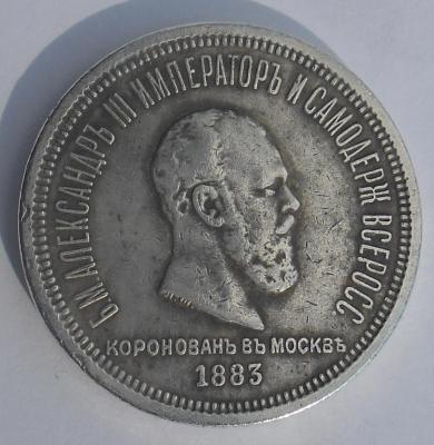 1 рубль 1883 аверс.JPG