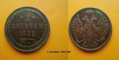 2 коп 1855 ВМ.jpg