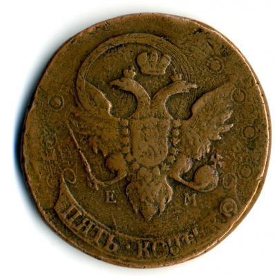 2 ПП 1793 Орел.jpg