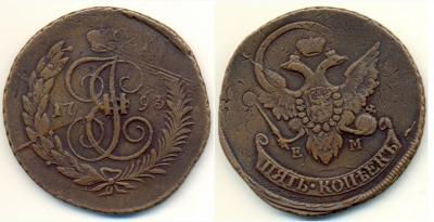 5 копеек 1793 Москва 2.jpg