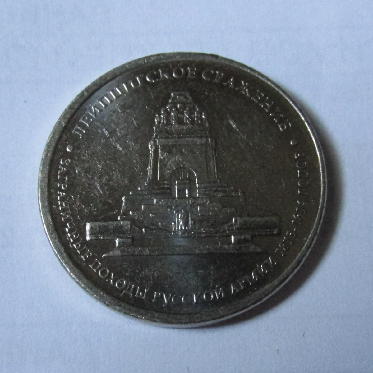 5 рублей 2012 г. ММД