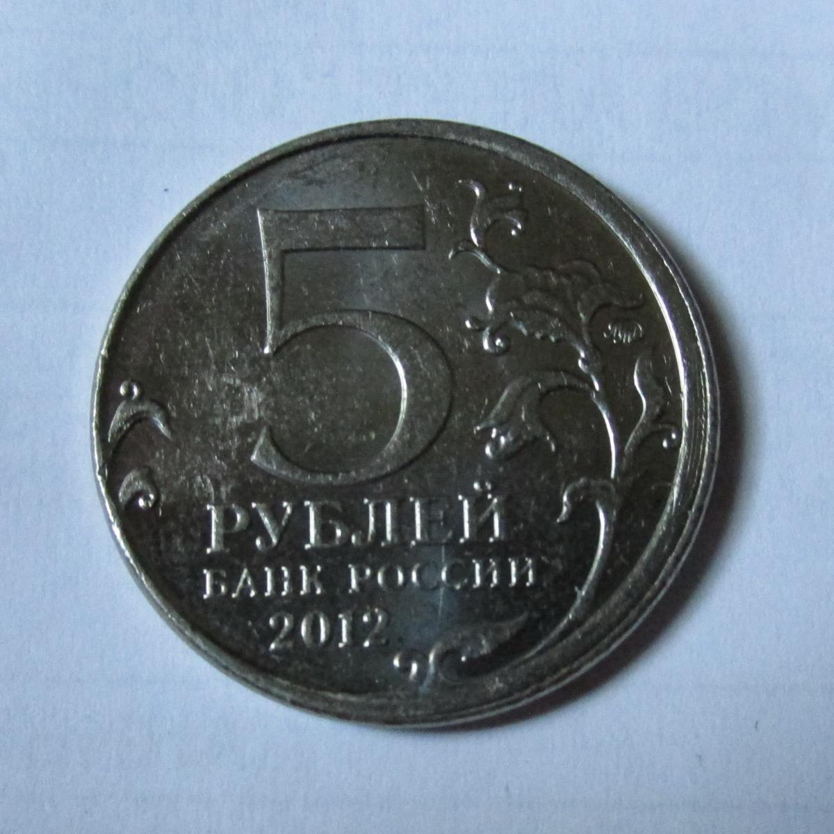 5 рублей 2012 г. ММД.