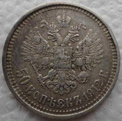 50к 1912 2.JPG