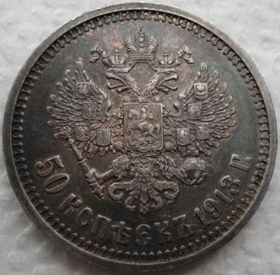 50к 1913 2.JPG