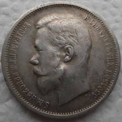 50к 1912 1.JPG