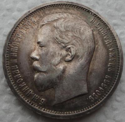 50к 1913 1.JPG