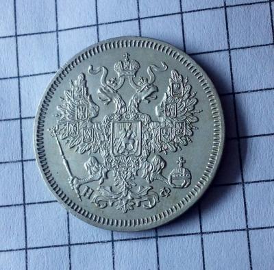 20 коп 1865 аверс.JPG