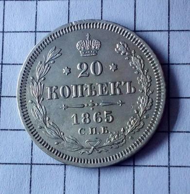 20 коп 1865 реверс.JPG