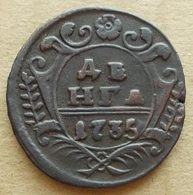 денга 1735 на 30.JPG