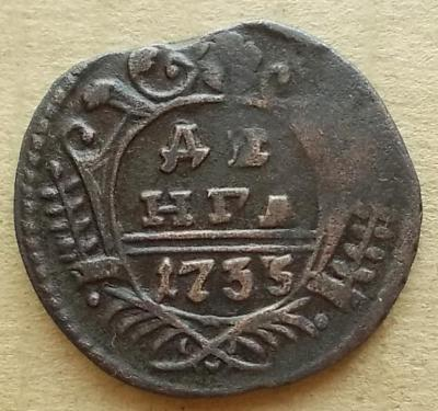 денга 1735на 33.JPG