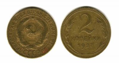 2 копейки 1927-6б.jpg
