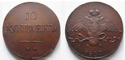 10 копеек 1837 фуфло3.jpg