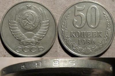 50коп1986(1985).jpg